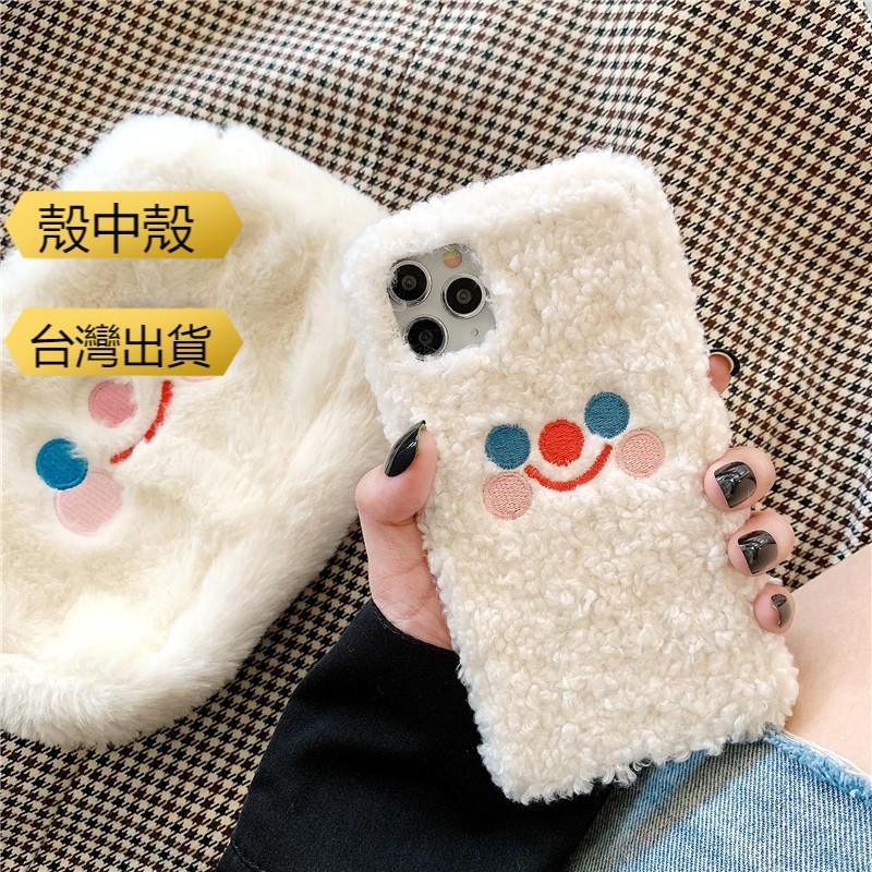 殼中殼 羊羔毛雲朵笑臉 LG G8 G8X G8S V20 V30 V60 Q60 K61 K51S velvet保護套