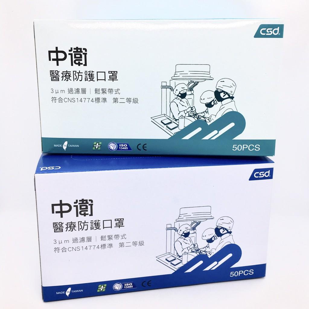 """🔥""""中衛""""醫療防護口罩 csd【第二等級】"""