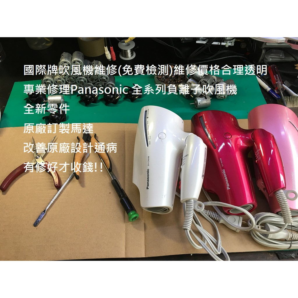 Panasonic吹風機修理  維修NA95 NA96 NA97 NA98 NA99 NA9A 更換馬達送免費更換溫控開
