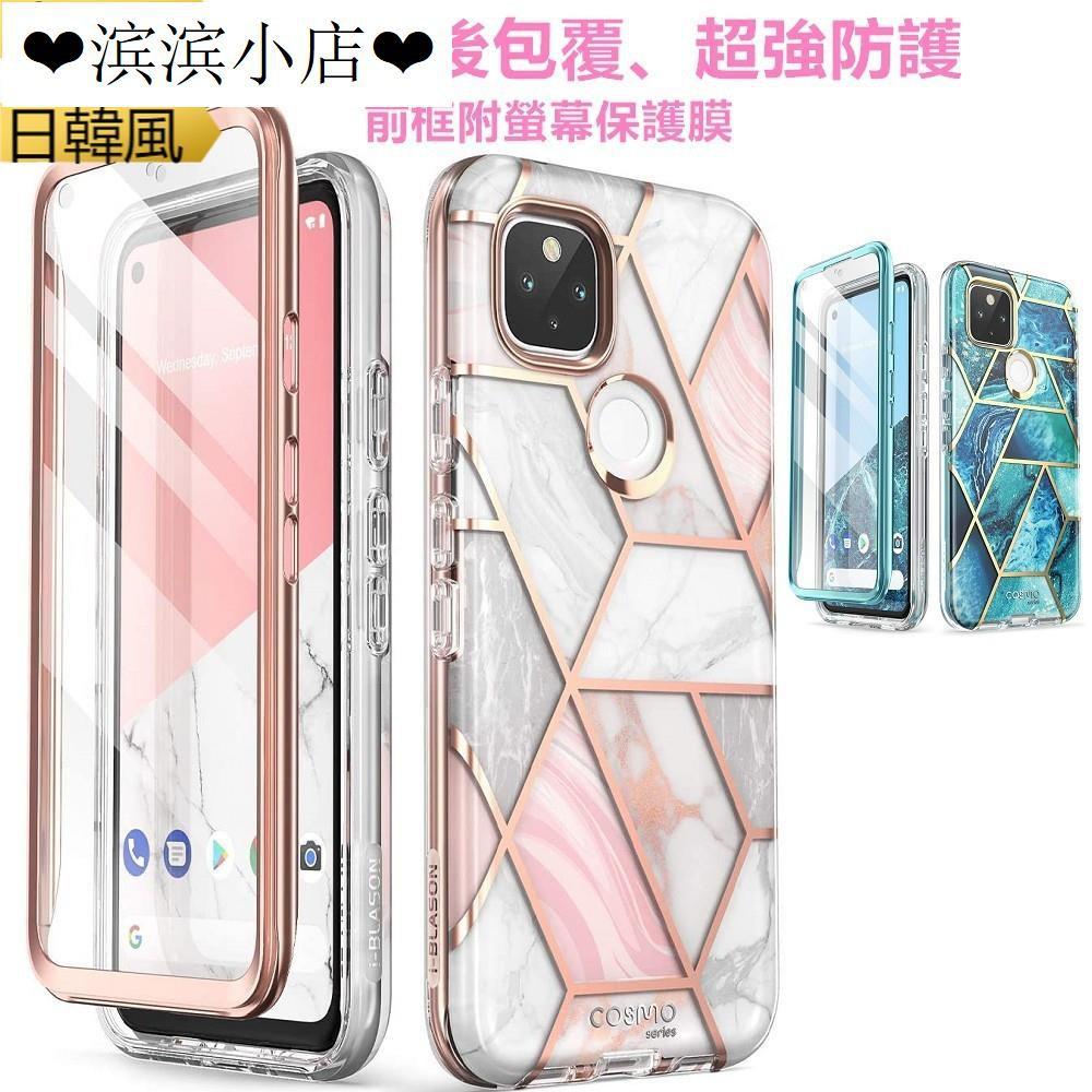滨滨小店送鏡頭貼 i-Blason cosmo Google Pixel 5 Pixel5 保護殼 手機殼 全機9/2