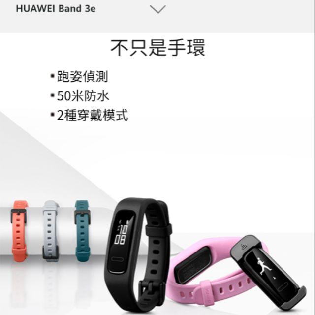 HUAWEI 華為 Band 3e 智慧手環 公司貨 剩粉色1