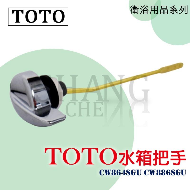 (直柄) TOTO單體馬桶零件 馬桶水箱把手 TOTO馬桶開關 TOTO CW864SGU CW886SGU
