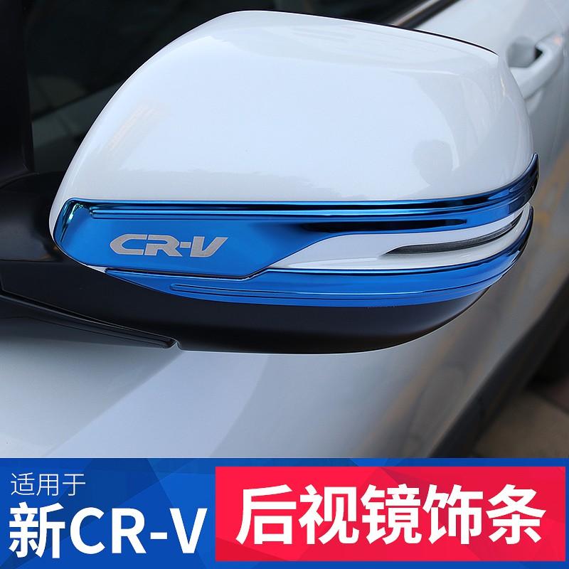 適用21款Honda本田5-5.5代CRV后視鏡飾條新5-5.5代CRV改裝專用倒車鏡亮條裝飾配件用品