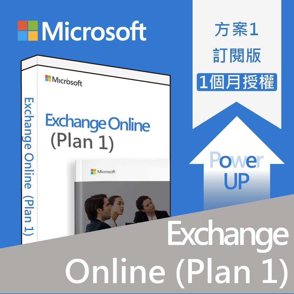 微軟正版 Exchange Online Plan 1/ 1個月訂閱
