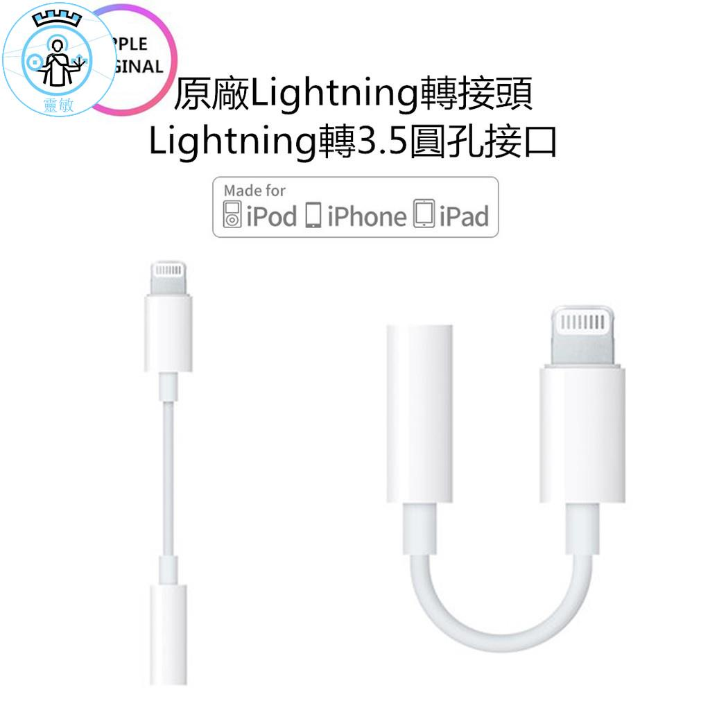 【靈敏優選】Apple iPhone Lightning 原廠 3.5mm 耳機 線 轉接 EarPods 6 7 8好