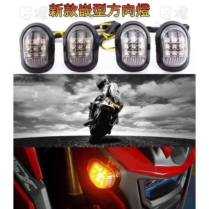《不一樣》服貼式方向燈 坎入式方向燈 嵌入 方向燈 R3 Gsx150 msx r15 led honda 一組 兩入