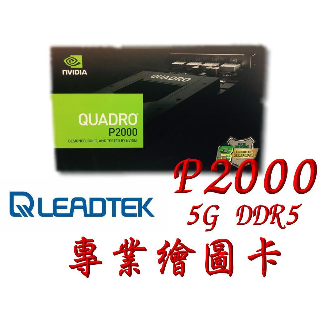 【紅豆3C】麗臺 NVIDIA Quadro P2000 專業繪圖卡