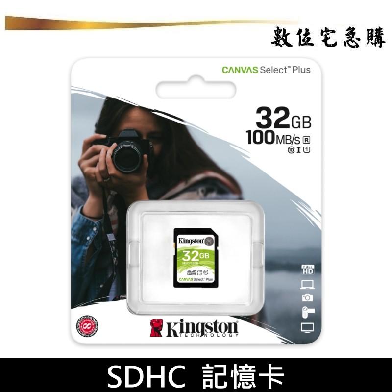 Kingston 金士頓 32G SDHC 相機記憶卡 U1 C10 終生保固 32GB SD