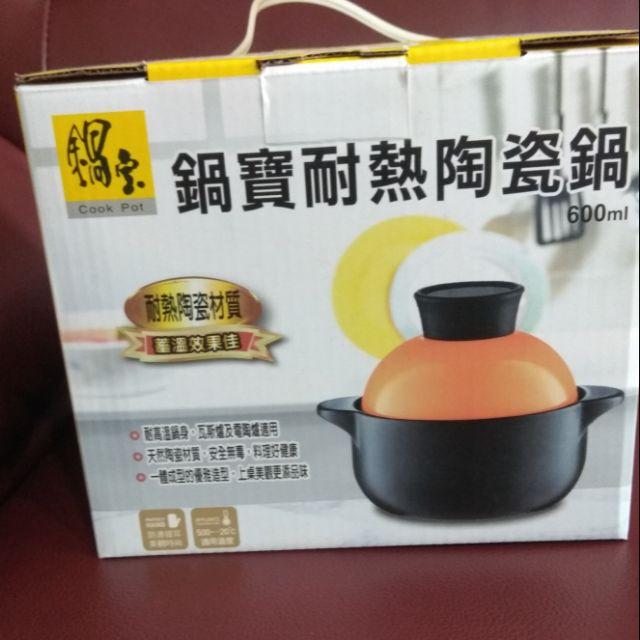 鍋寶耐熱 陶瓷鍋