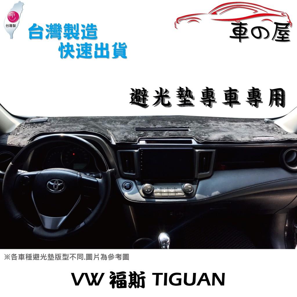 儀表板避光墊 Volkswagen 福斯 TIGUAN 專車專用  長毛避光墊 短毛避光墊 遮光墊