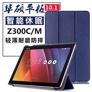 新品上架#華碩Z301ML保護套P023皮套 ZenPad 10 Z300M/ Z301MFL平板電腦外殼