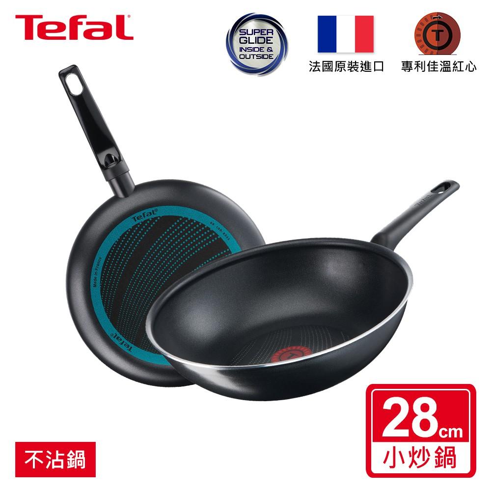 Tefal法國特福 法式蔚藍系列28CM|法國製(炒鍋+蓋/炒鍋+平底鍋)【蝦皮獨家】