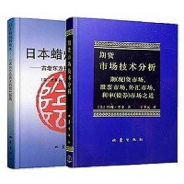 新版正版現貨包郵日本蠟燭圖技術+期貨市場技術分析全2冊