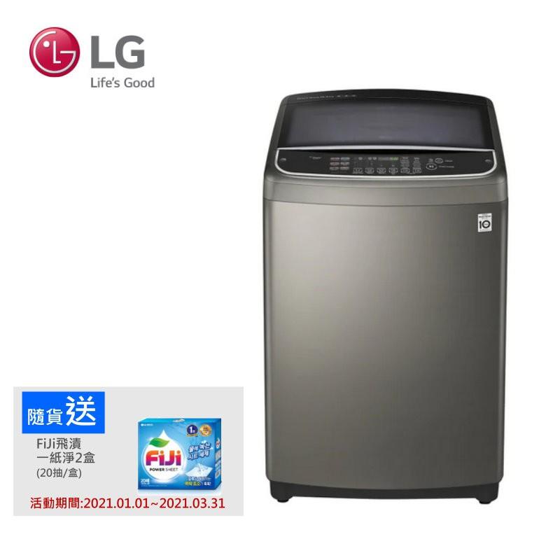 LG 樂金 WiFi第3代DD直立式變頻洗衣機 WT-D179VG 不鏽鋼銀/17公斤洗衣容量 全省免運+基本安裝