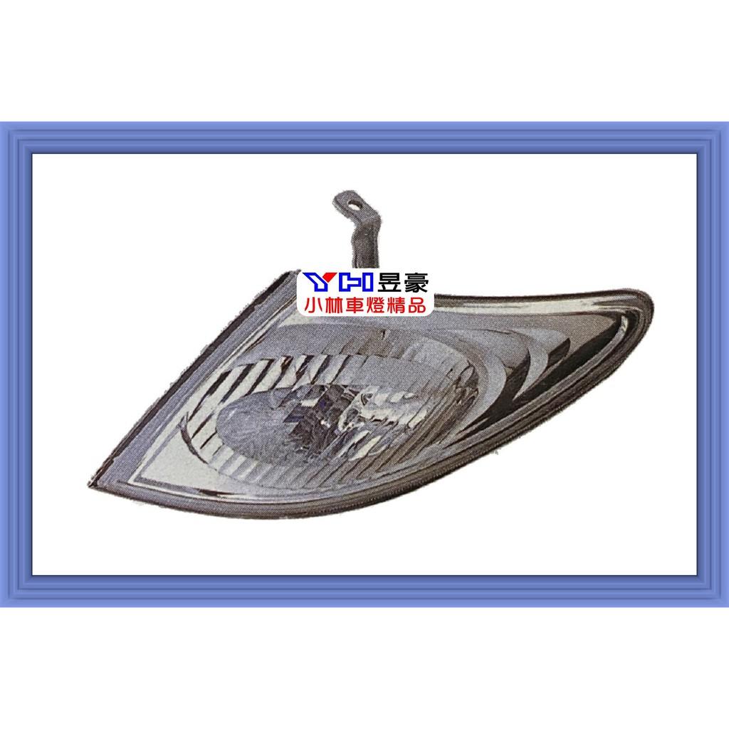 【小林車燈精品】全新 MAZDA PREMACY 03 2.0 原廠型角燈 方向燈 一邊價格 特價中