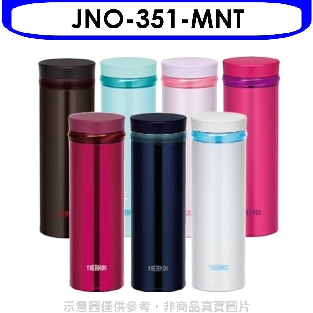 膳魔師【JNO-351-MNT】350cc旋轉超輕量(與JNO-350同款)保溫杯MNT薄荷 分12期0利率