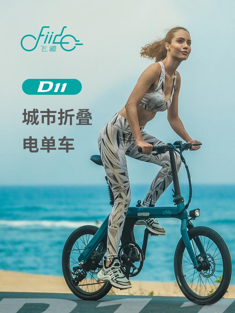 FIIDO飛道D11折疊電動自行車可拆卸鋰電池電助力自行車小型電單車