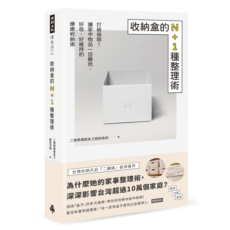 收納盒的N+1種整理術:打破侷限!讓家中物品一目瞭然、好收、好維持的療癒收納術[79折]11100927505