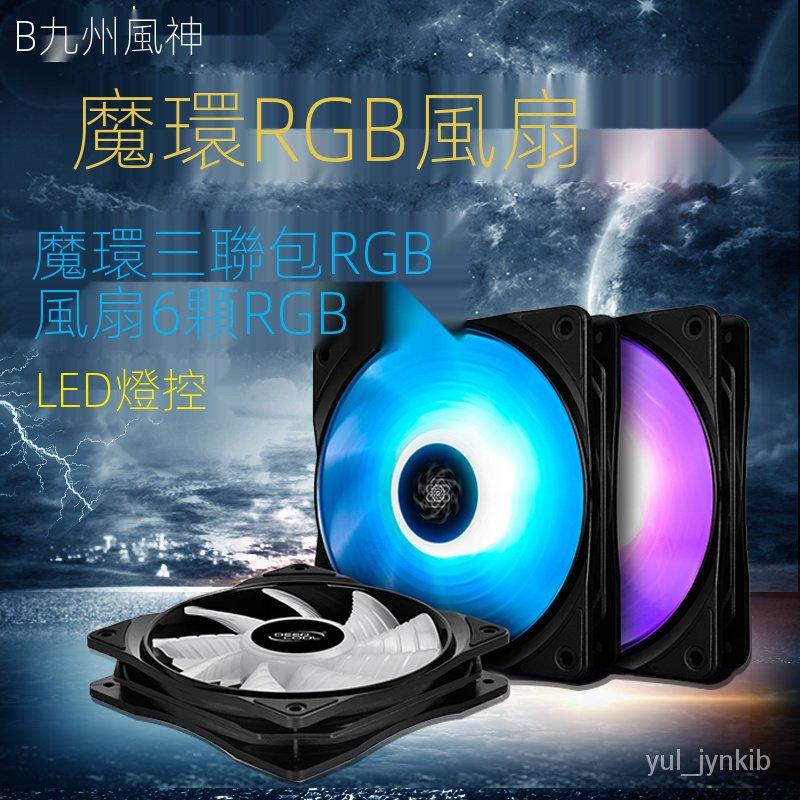 【電腦組裝配件】九州風神魔環 RF120 RF140 RGB風扇支持AURA 靜音RGB燈控風扇
