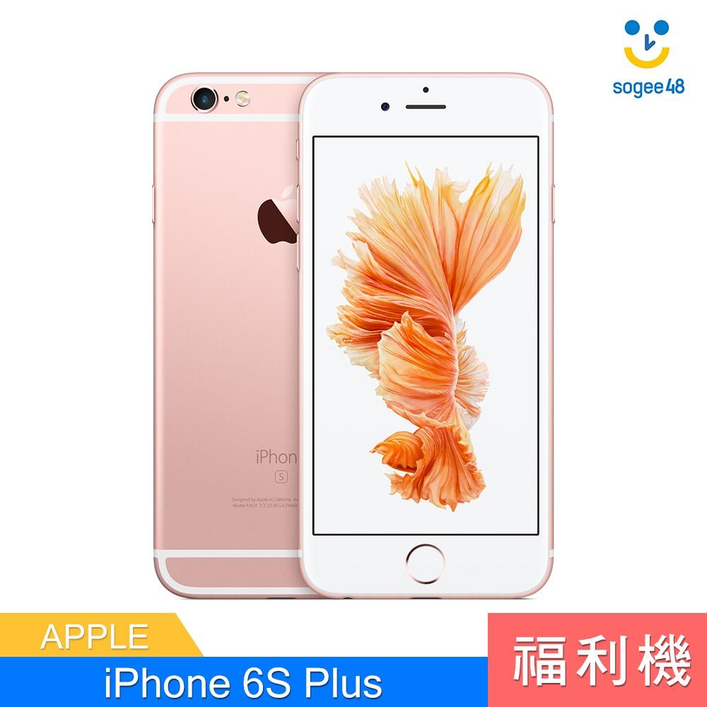 【Apple】iPhone 6S Plus 128GB【福利機】