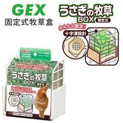 ♕愛兔草♕日本 gex 固定式牧草盒/牧草架 兔子 天竺鼠 龍貓