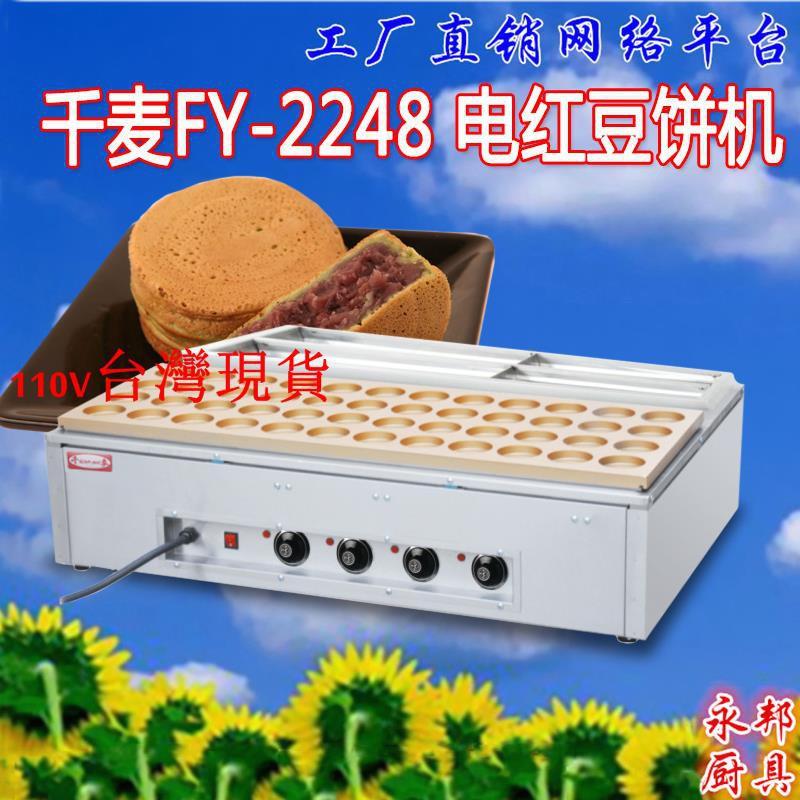 千麥FY--2248電熱48孔銅圈紅豆餅機商用雞蛋漢堡機臺灣風味小吃