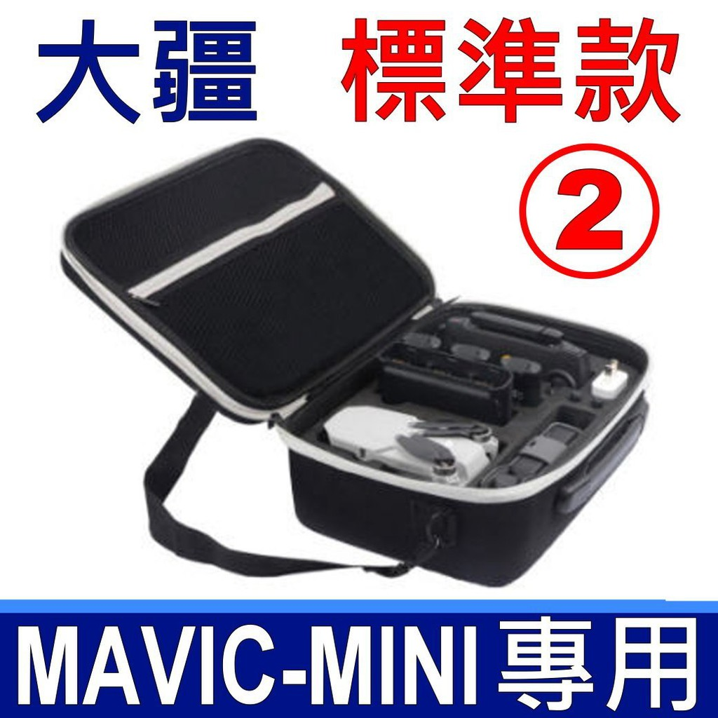 標準款 大疆 DJI MAVIC MINI 原廠規格 專用包 防水 收納包 包包 收納袋 收納盒 保護套 背包 手提包