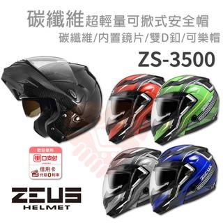 免運『ZEUS ZS-3500 ZS3500 全罩式可掀式碳纖維安全帽』可樂帽 超輕量 Carbon 卡夢【小知足賣場】 臺北市