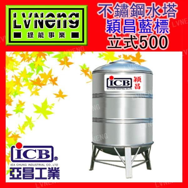 【綠能倉庫】【亞昌】穎昌藍標 SI-500 槽鐵型 不鏽鋼水塔 白鐵水塔《市售500L 0.5頓》(桃園)