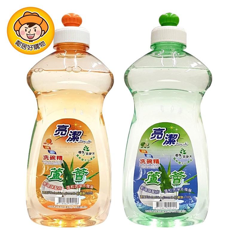 亮潔蘆薈洗碗精 500c.c.- 檸檬香/橘子香