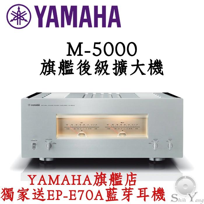 YAMAHA 山葉 M-5000 旗艦 後級擴大機 HI-FI兩聲道 全平衡訊號傳輸 高階山葉環形變壓器 公司貨保固三年