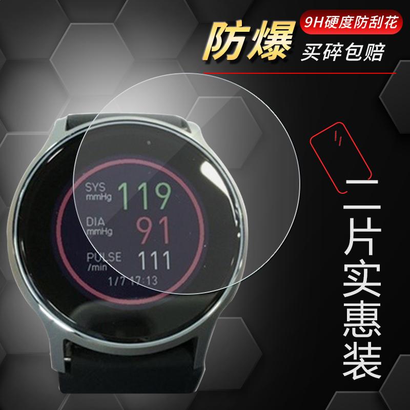 OMRON歐姆龍HeartGuide智能手錶鋼化膜防爆防摔玻璃膜全屏貼合高清護眼防藍光保護貼膜