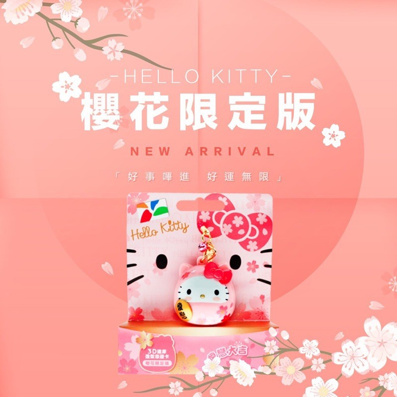 Hello Kitty 櫻花達摩 悠遊卡