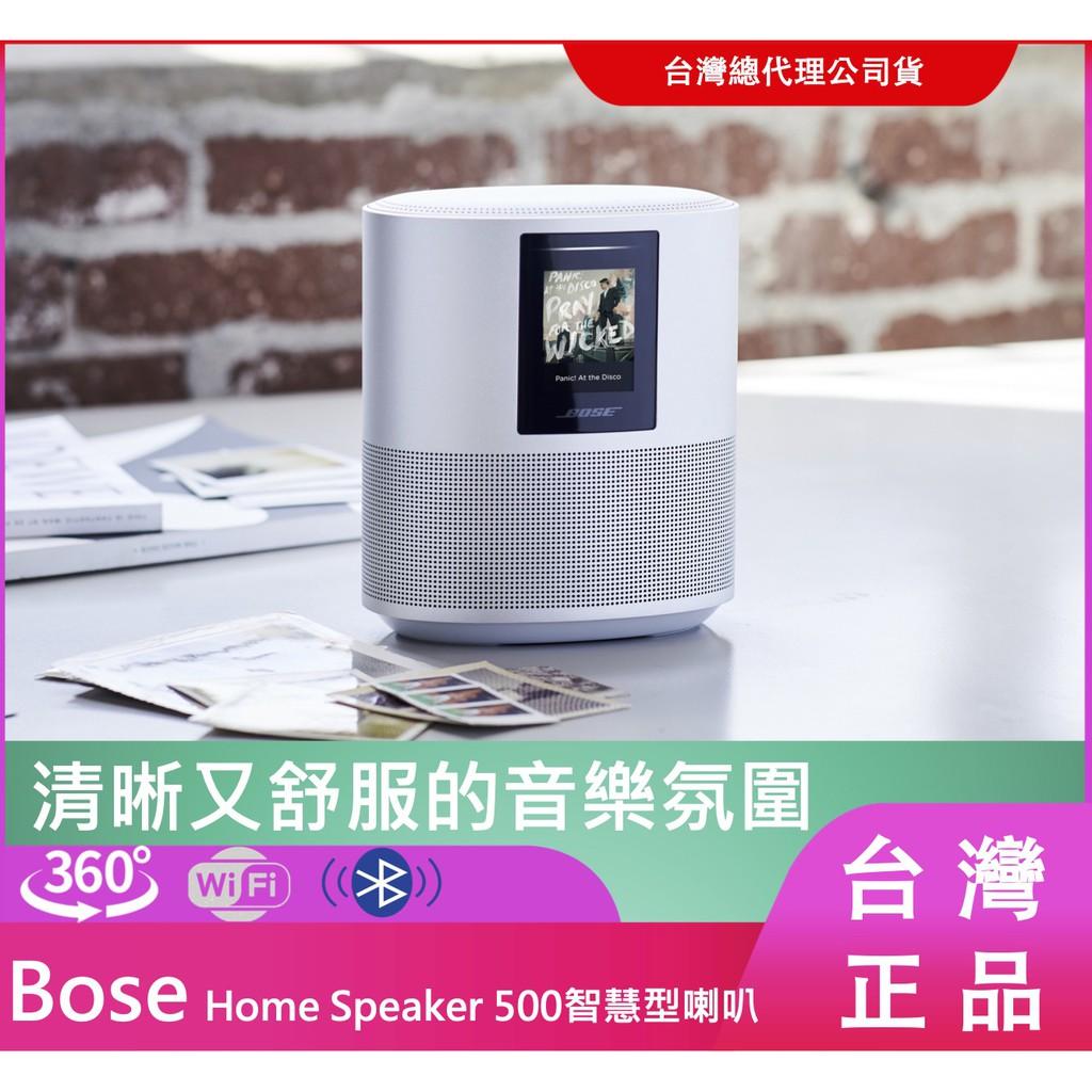台灣公司貨 Bose Home Speaker 500 智慧型揚聲器 360 WiFi 藍芽 Costco好市多 頂級款