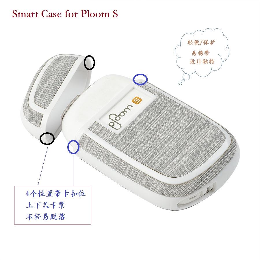 新款跨境 布紋/十字紋Ploom S電子保護殼 Ploom S保護套 客製Ploom S保護殼