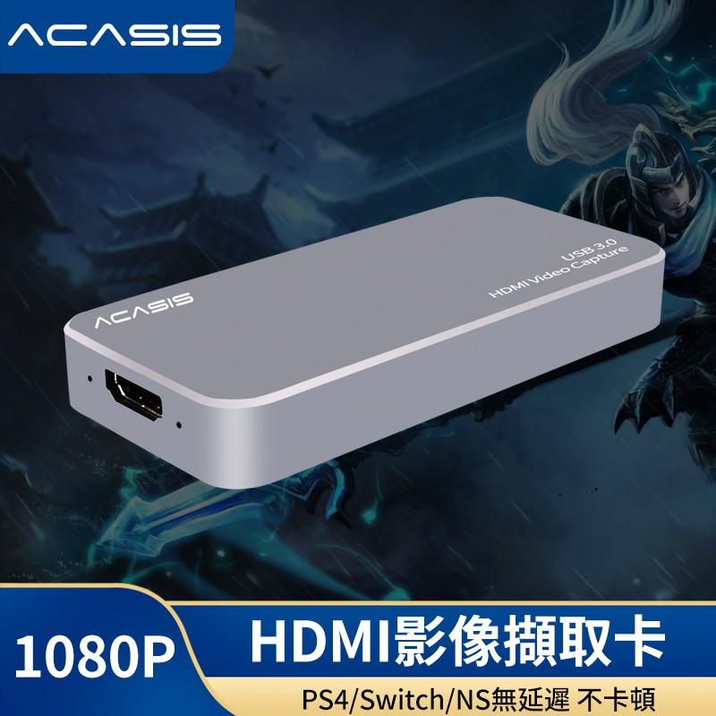 【阿卡西斯】ACASIS 4K高清 直播 擷取卡 HDMI轉USB 3.0 採集卡 擷取 PS4 NS 相機 直播 OB