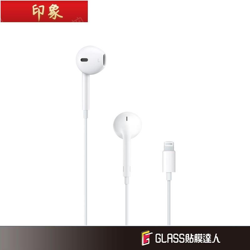 『免運現貨』蘋果原廠 EarPods iPhone有線耳機 Lightning耳機接頭 Apple原廠耳機