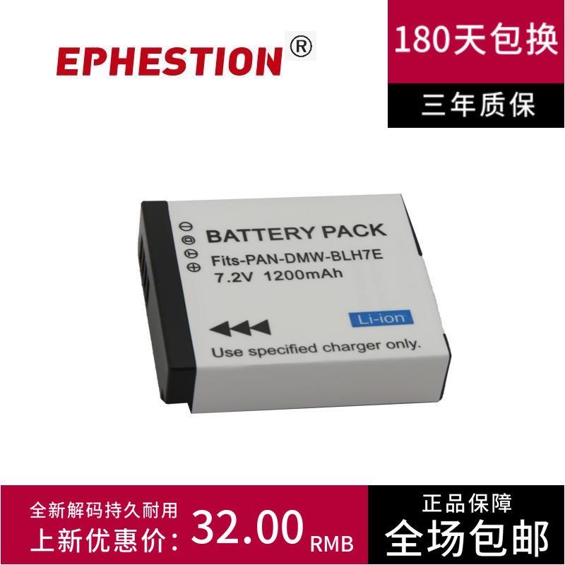 BLH7E LX10適用松下相機電池DMC-GM5 GF7 GF8 GF9 GM1KS BLH7GK88888