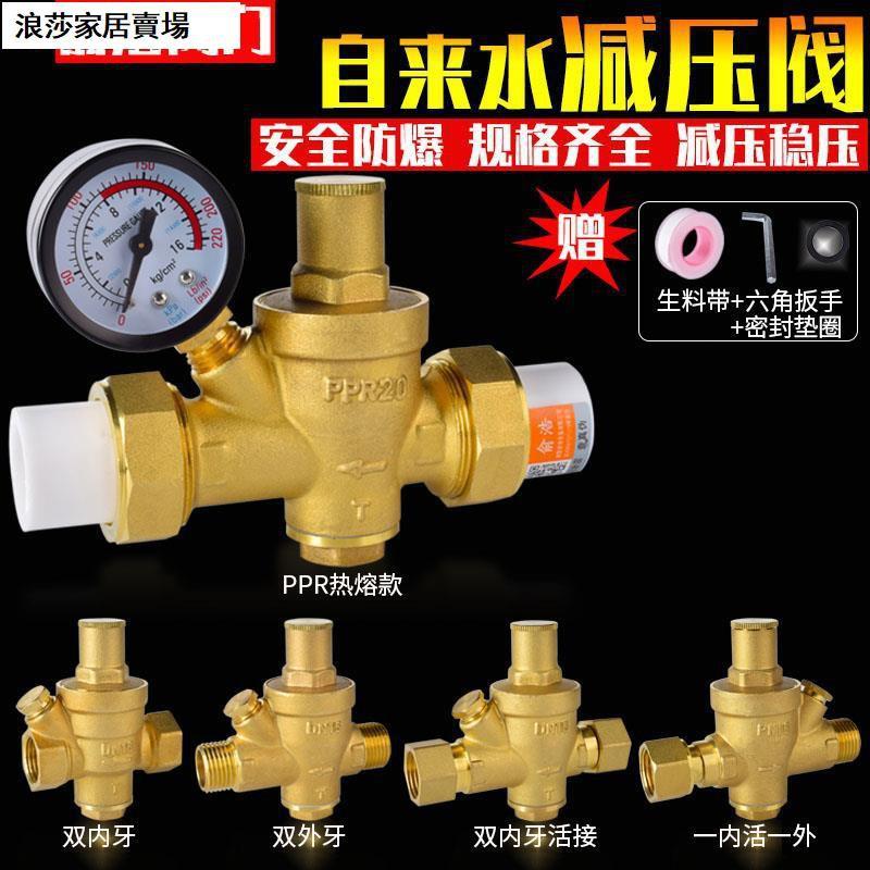 ppr家用自來水管減壓閥穩壓閥凈水器熱水器恒壓閥黃銅4分6 可調式  浪莎生活館