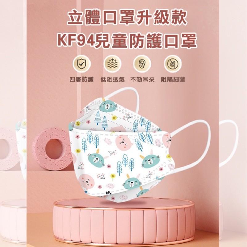 [預購 雙熔噴]KF94立體兒童口罩10入-四層防護 兒童口罩 柳葉型 魚嘴型 雙熔噴層 立體