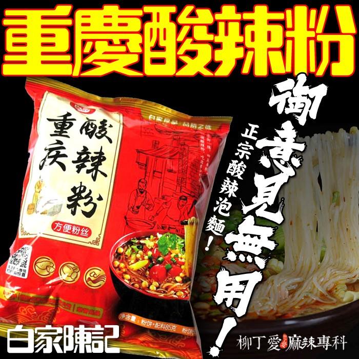 柳丁愛 白家陳記重慶酸辣粉85g【A186】四川重慶麻辣泡麵