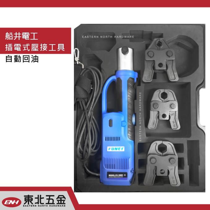 來電25200最低價 //含稅 (東北五金)船井 FU-3060 多用途 不鏽鋼管壓接機 壓著機 壓接鉗 壓著鉗