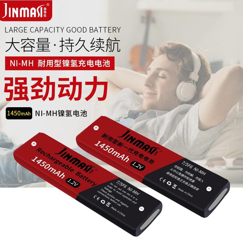 適用於sony索尼walkman松下隨身聽CD機MD充電器電池套裝