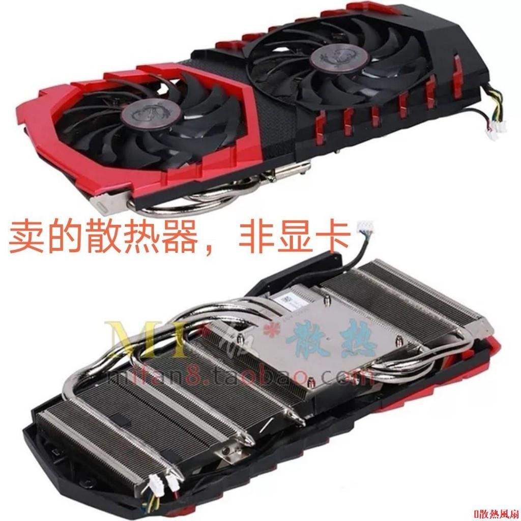 😍散熱風扇 msi/微星GTX1070/1060 GAMING 兼容GTX1080 GAMING顯卡散熱器58孔