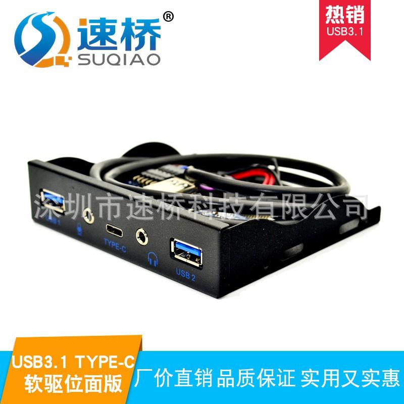 【嚴選精品】USB3.1 TYPE-C軟驅位音頻前置面板 3.5寸HUB 19PIN轉C-TYPE正反插