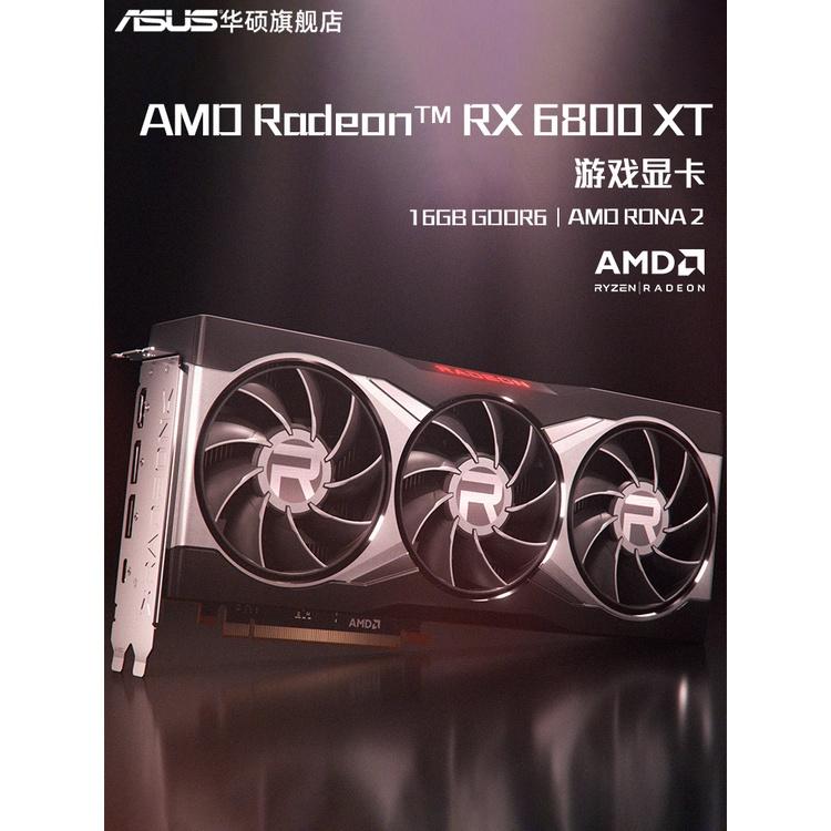 【高端新款】Asus/華碩ROG玩家國度AMD Radeon RX6800XT遊戲顯卡16GB GDDR6