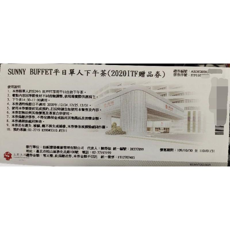 王朝大酒店 SUNNY BUFFET 平日下午茶券