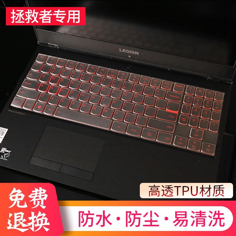 【鍵盤保護墊】聯想拯救者R720 Y520鍵盤保護貼膜15IKBN筆記本防塵罩15.6寸Y720