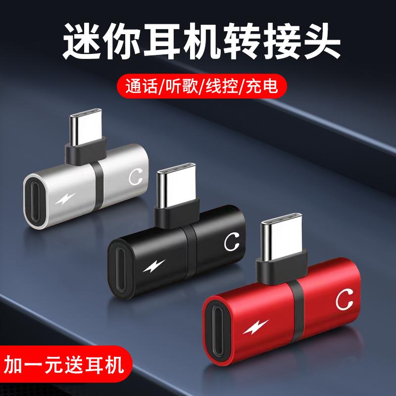適用華為耳機轉接頭nova8se轉換頭tapec充電tpc二合一手機nova7/5pro轉換器雙typec接口線tpye