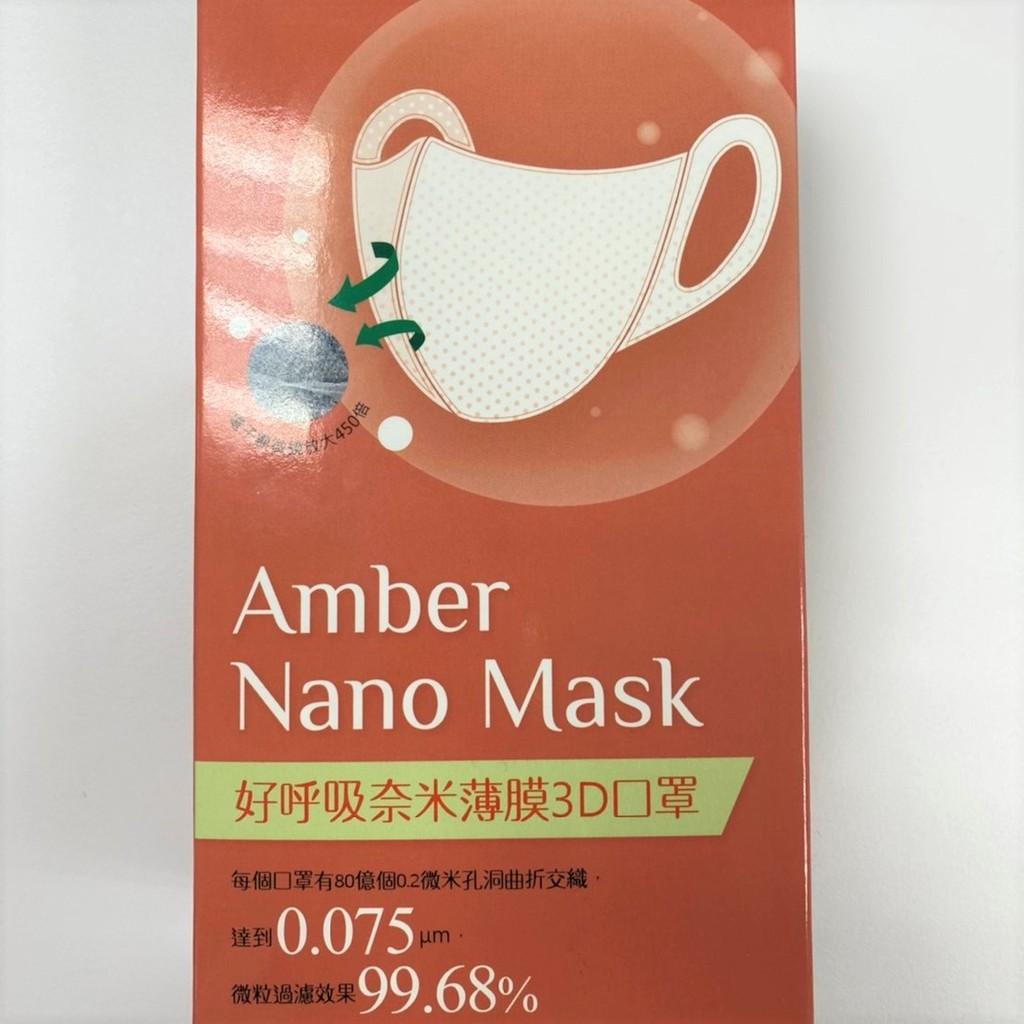 【Amber】防疫防霾PTFE薄膜立體型五層口罩10入(可水洗/無外盒)